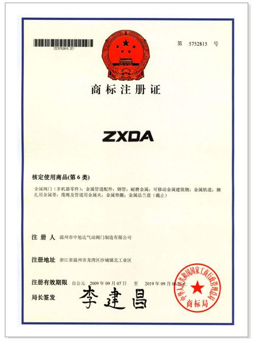 商biao注册zheng