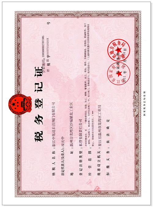 shuiwu登记zheng