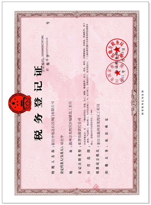 shui务登记证