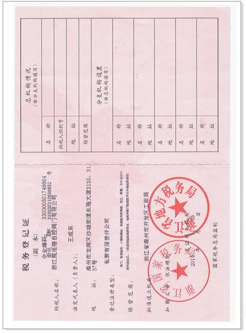 shuiwu登记zheng-zhanxu德