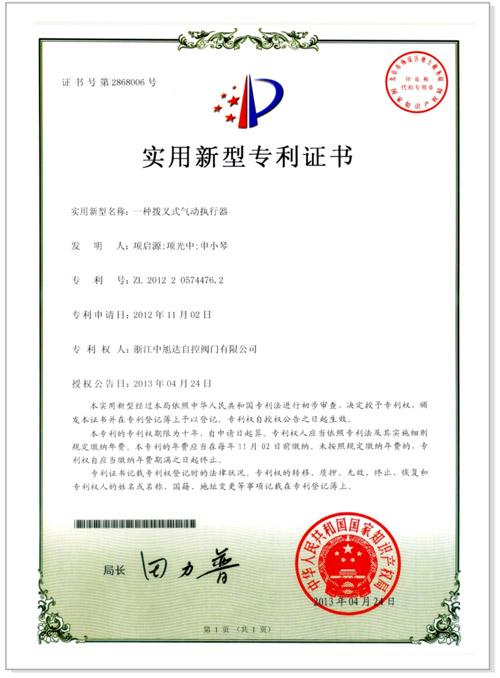 一zhong拨叉式气dong执xing器-实用新型专利