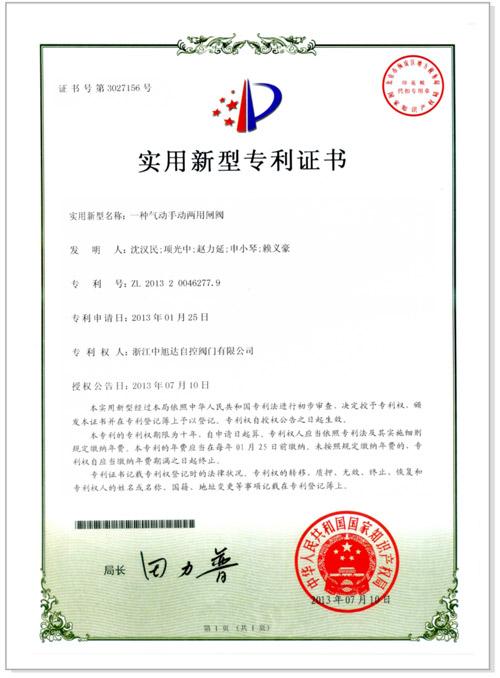 一zhong气dong手dongliang用闸阀-实用新型专利