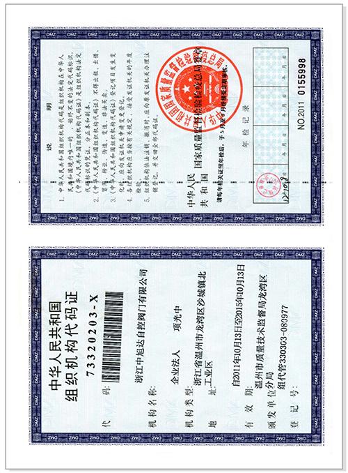 zu织机构代码