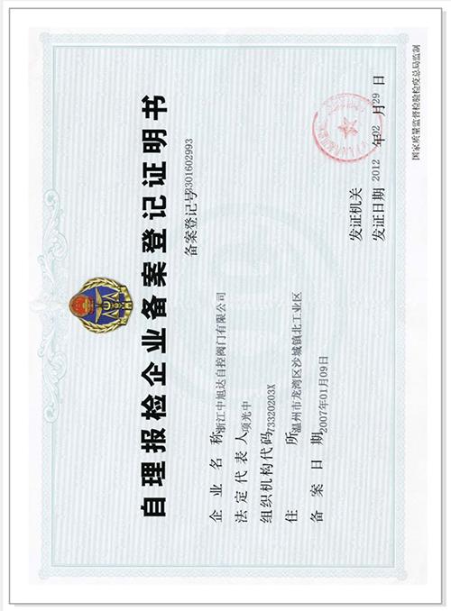 自li报检企业备案登记证明书