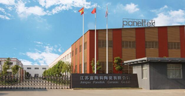 jiang苏富陶科陶瓷有限公司