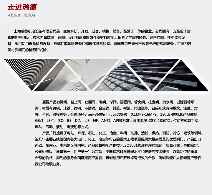 上海瑞德机电设bei有xian公司