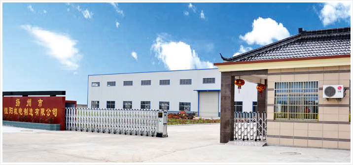 扬州市恒yang机电制造有xian公司